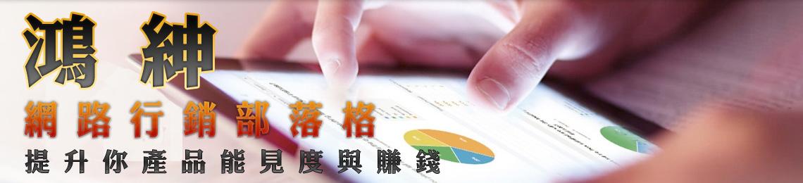 分享網路行銷,社群行銷,電郵行銷,Line行銷,魚池行銷資訊