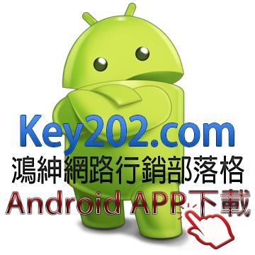 key202androidapp360網路行銷
