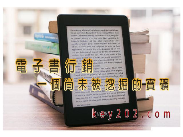 網路行銷手法電子書行銷
