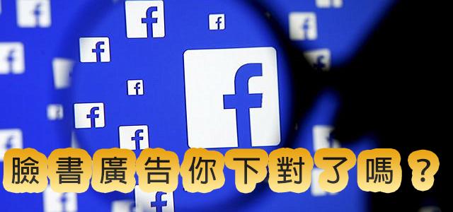 臉書社群廣告你下對了嗎