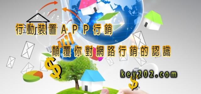 行動裝置APP行銷顛覆你網路行銷的概念