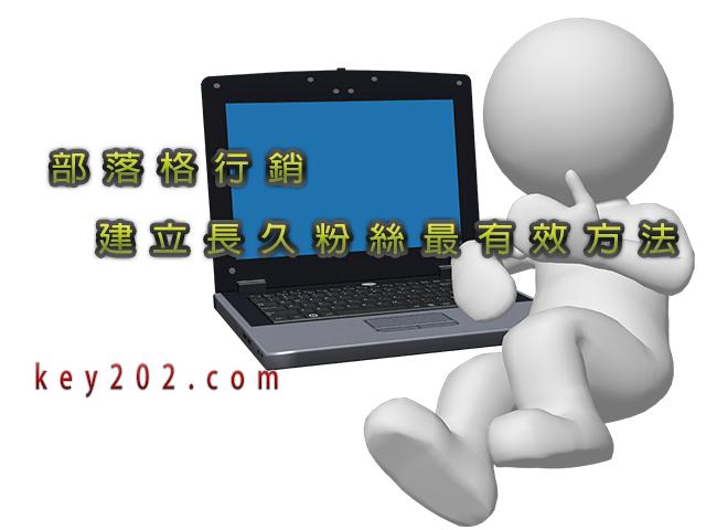 部落格行銷網路行銷手法