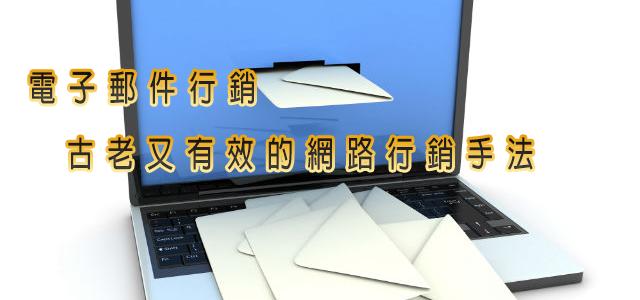 電子郵件行銷自動回覆系統