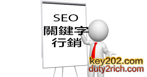key202seo關鍵字行銷