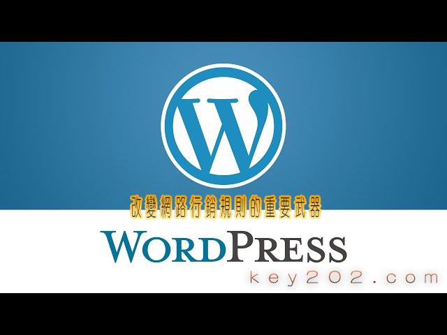 wordpress改變網路行銷規則的劃時代工具